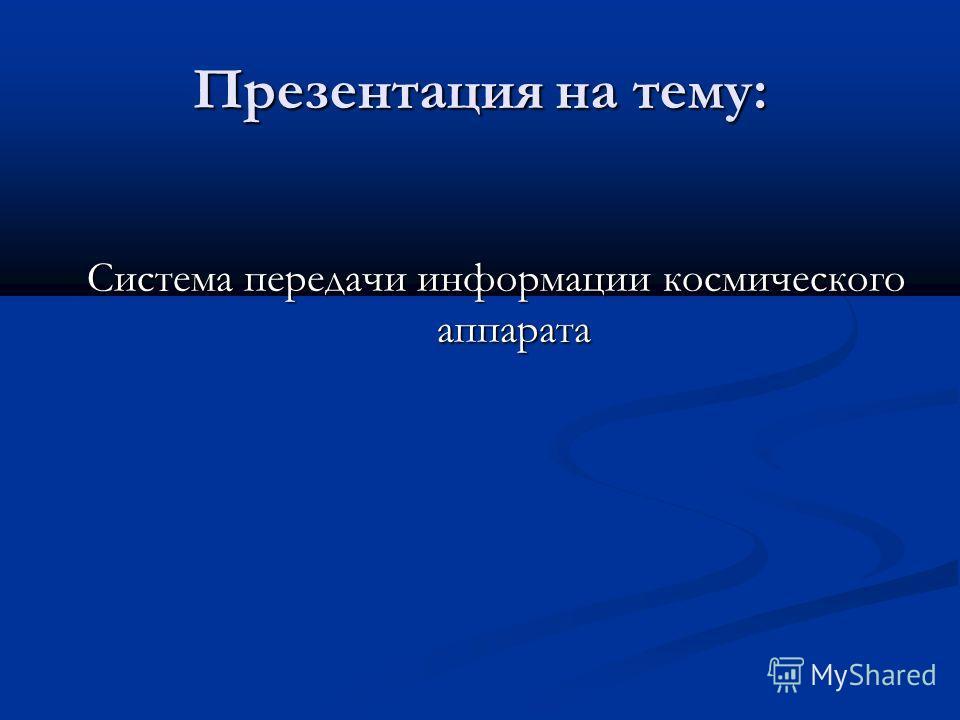 Презентация на тему: Система передачи информации космического аппарата