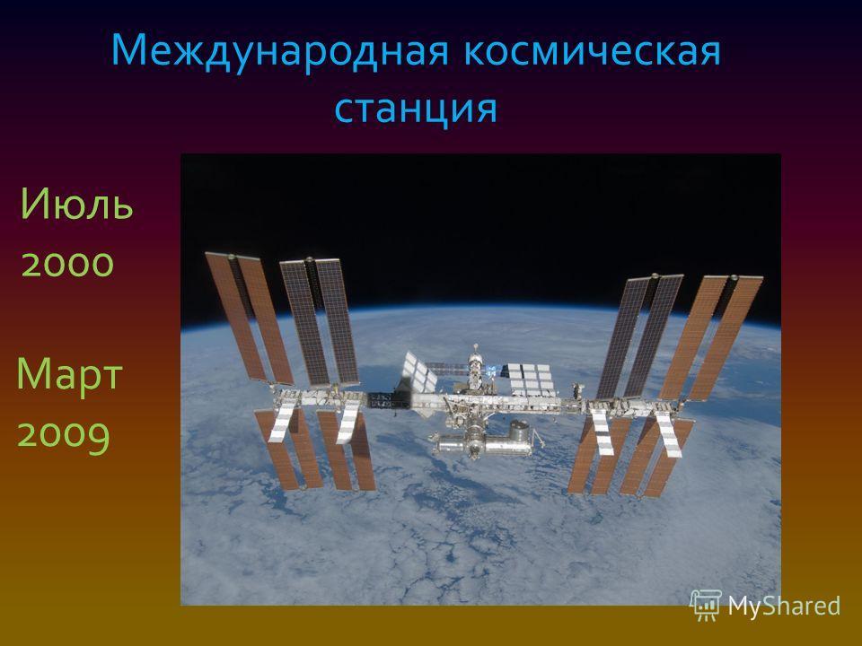 Международная космическая станция Июль 2000 Март 2009