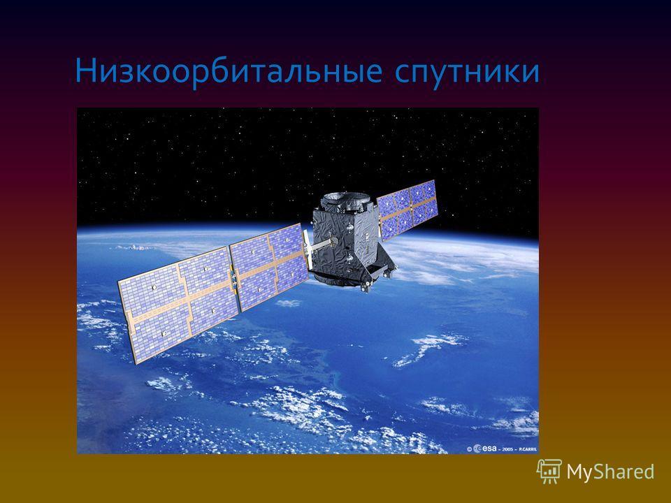 Низкоорбитальные спутники