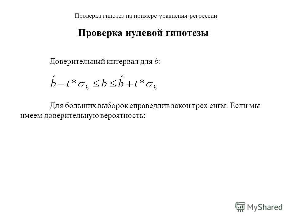 Проверка гипотез на примере уравнения регрессии Доверительный интервал для b : Проверка нулевой гипотезы