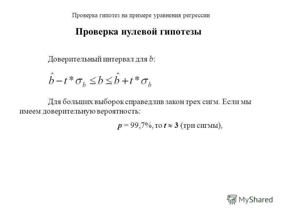 Проверка гипотез на примере уравнения регрессии Доверительный интервал для b : Для больших выборок справедлив закон трех сигм. Если мы имеем доверительную вероятность: Проверка нулевой гипотезы