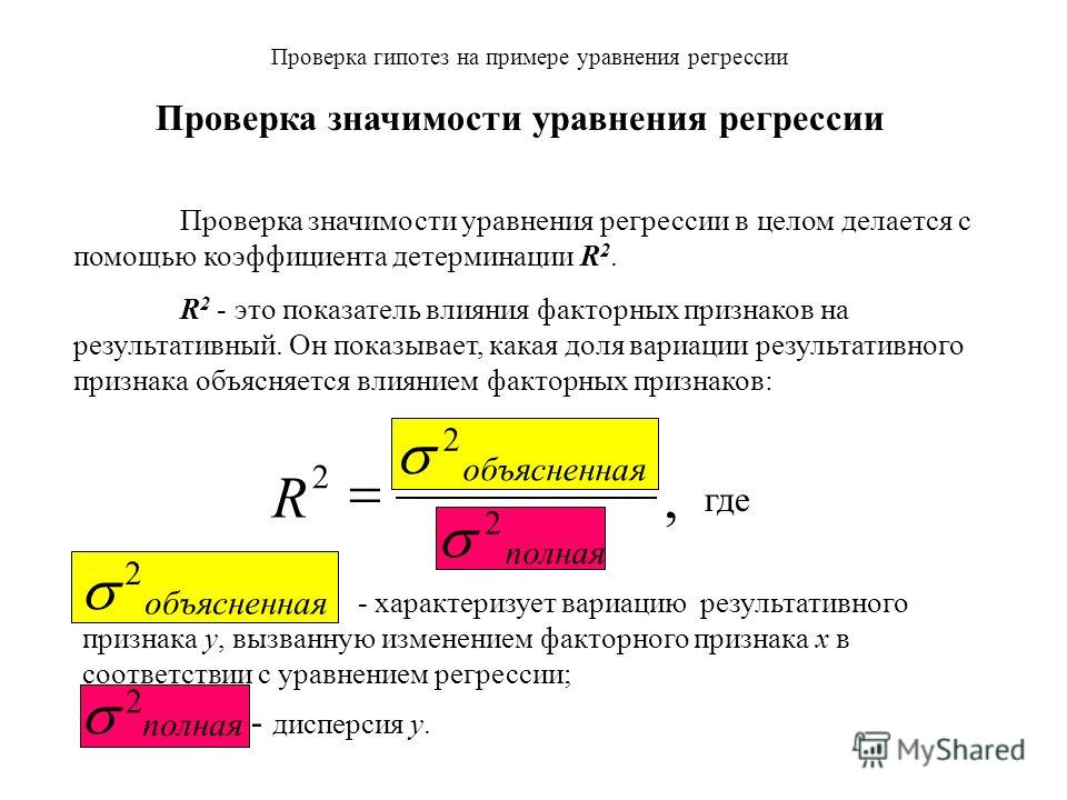 признака у, вызванную изменением факторного признака х в соответствии с уравнением регрессии; Проверка гипотез на примере уравнения регрессии Проверка значимости уравнения регрессии Проверка значимости уравнения регрессии в целом делается с помощью к