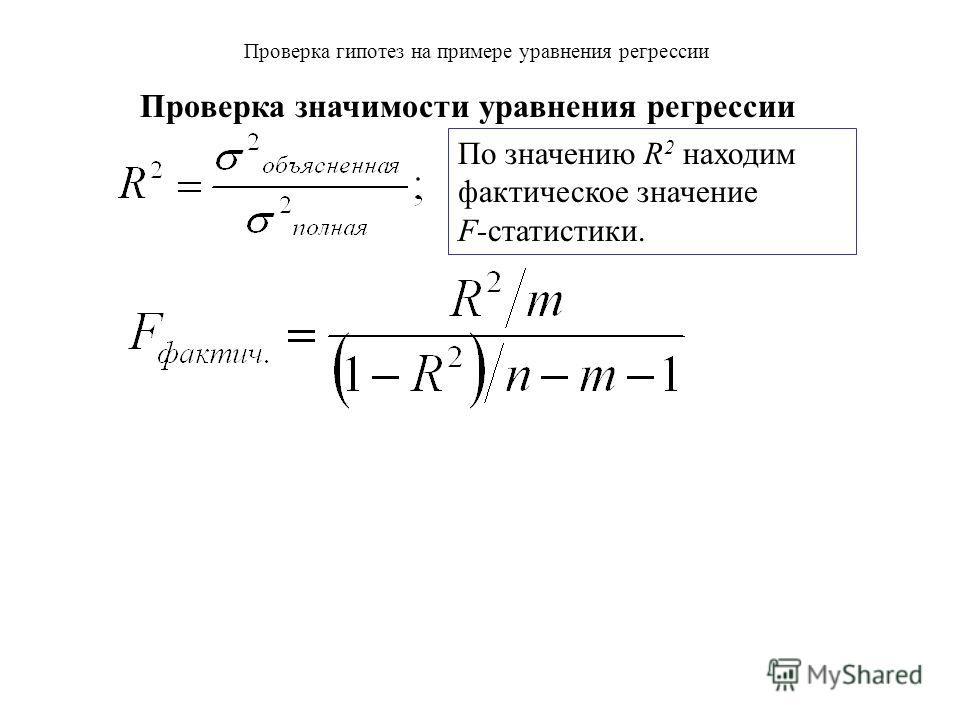 Проверка гипотез на примере уравнения регрессии Проверка значимости уравнения регрессии 00 линия регрессии - среднее значение. На графике заштрихованная часть относится к полной дисперсии ( 2 полная ) На графике заштрихованная часть относится к объяс