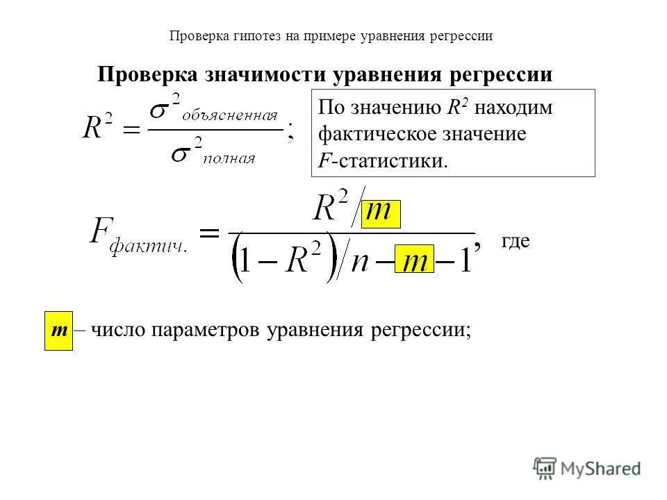 Проверка гипотез на примере уравнения регрессии Проверка значимости уравнения регрессии По значению R 2 находим фактическое значение F-статистики.