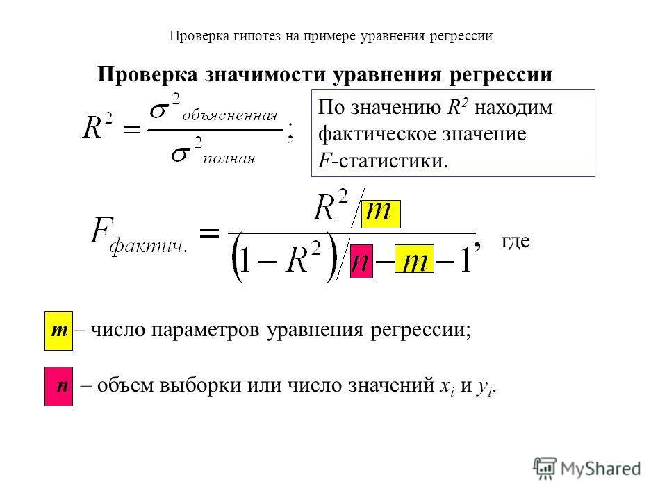 Проверка гипотез на примере уравнения регрессии Проверка значимости уравнения регрессии, где m – число параметров уравнения регрессии; По значению R 2 находим фактическое значение F-статистики.