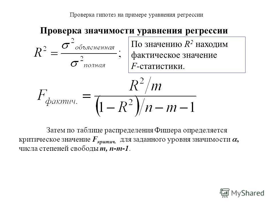 m – число параметров уравнения регрессии; n – объем выборки или число значений x i и y i. Проверка гипотез на примере уравнения регрессии Проверка значимости уравнения регрессии, где По значению R 2 находим фактическое значение F-статистики.