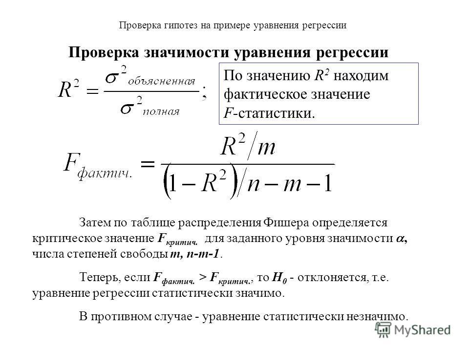 Проверка гипотез на примере уравнения регрессии Проверка значимости уравнения регрессии Затем по таблице распределения Фишера определяется критическое значение F критич. для заданного уровня значимости, числа степеней свободы m, n-m-1. Теперь, если F