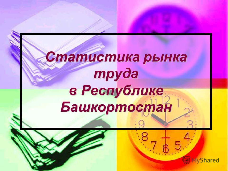 Статистика рынка труда в Республике Башкортостан