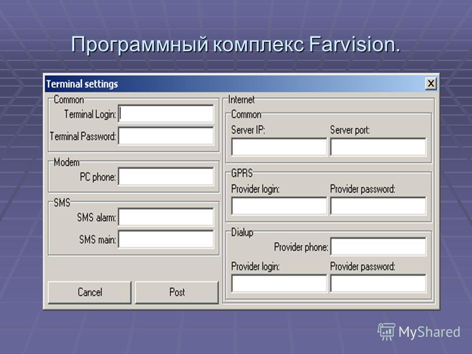 Программный комплекс Farvision.