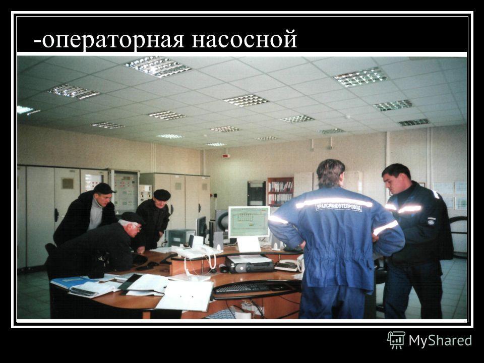 -операторная насосной
