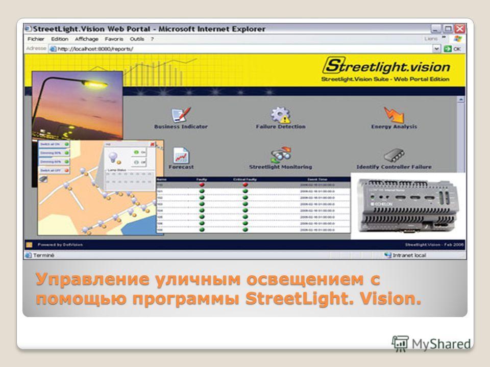 Оптимальным решением проблемы, является применение интеллектуальных систем для управления уличным освещением: такие системы, как, например, системы управления на базе технологии LonWorks, позволяют одновременно измерять, анализировать и снижать потре