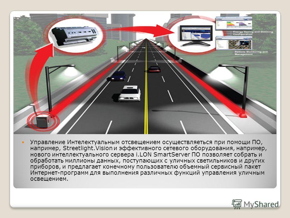 Способы дистанционного управления уличным освещением Системы автоматического управления уличным освещением обычно работают под управлением зонального контроллера или сервера. В зависимости от алгоритма управления, контроллер формирует сигнал, наприме