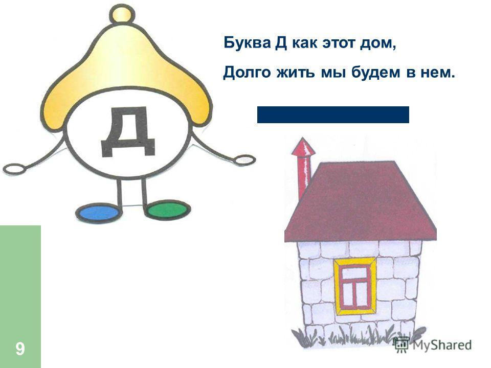 9 Буква Д как этот дом, Долго жить мы будем в нем.