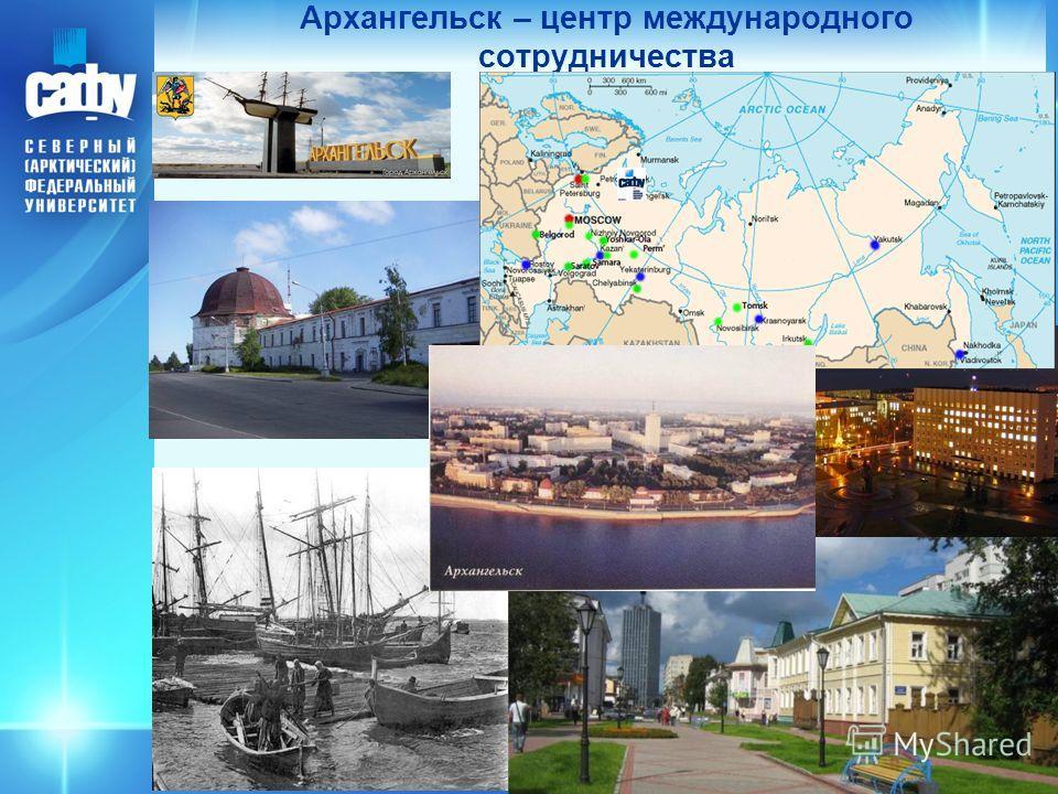 Архангельск – центр международного сотрудничества