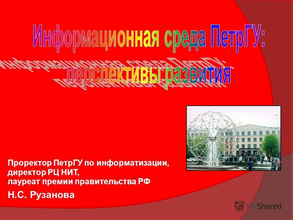 Проректор ПетрГУ по информатизации, директор РЦ НИТ, лауреат премии правительства РФ Н.С. Рузанова