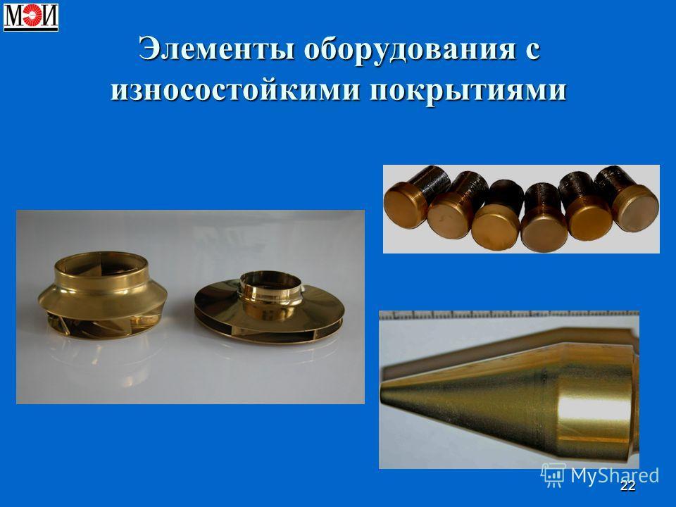 22 Элементы оборудования с износостойкими покрытиями