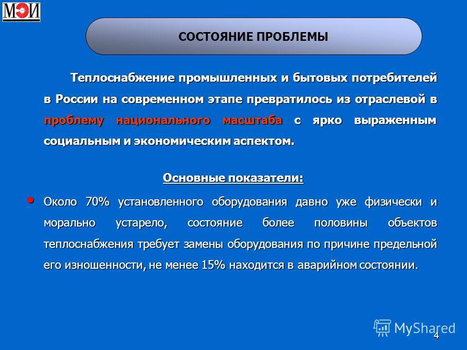 4 Теплоснабжение промышленных и бытовых потребителей в России на современном этапе превратилось из отраслевой в проблему национального масштаба с ярко выраженным социальным и экономическим аспектом. Теплоснабжение промышленных и бытовых потребителей