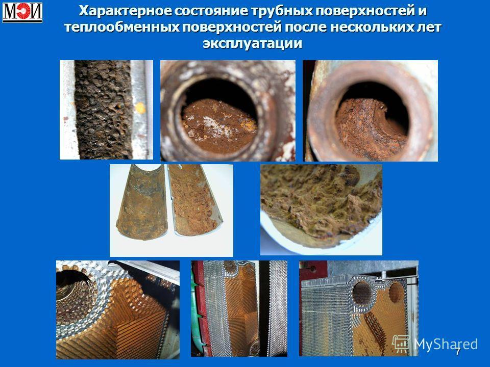 7 Характерное состояние трубных поверхностей и теплообменных поверхностей после нескольких лет эксплуатации