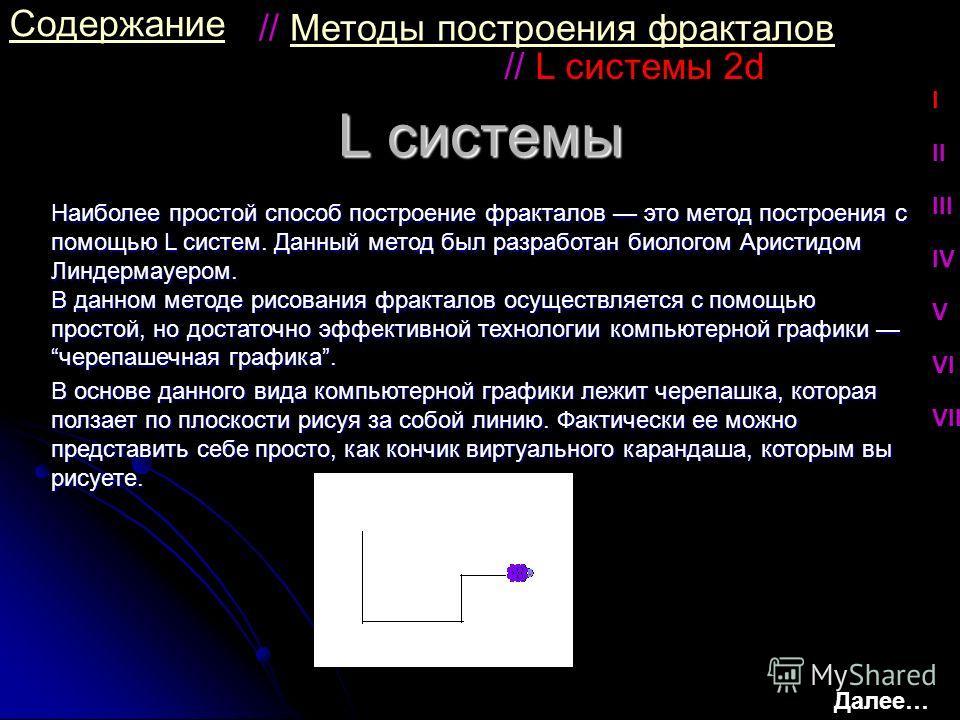 L системы // Методы построения фракталовМетоды построения фракталов Содержание Наиболее простой способ построение фракталов это метод построения с помощью L систем. Данный метод был разработан биологом Аристидом Линдермауером. В данном методе рисован
