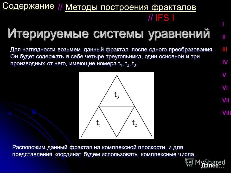 Итерируемые системы уравнений Содержание Для наглядности возьмем данный фрактал после одного преобразования. Он будет содержать в себе четыре треугольника, один основной и три производных от него, имеющие номера t 1, t 2, t 3. // IFS I // Методы пост