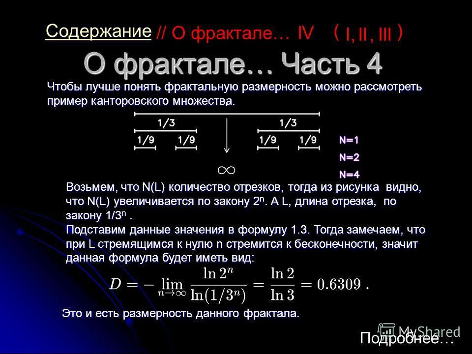 О фрактале… Часть 4 // О фрактале… IV Содержание Подробнее… Чтобы лучше понять фрактальную размерность можно рассмотреть пример канторовского множества. Возьмем, что N(L) количество отрезков, тогда из рисунка видно, что N(L) увеличивается по закону 2