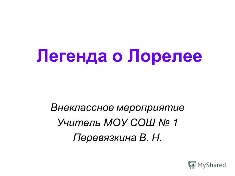 Легенда о Лорелее Внеклассное мероприятие Учитель МОУ СОШ 1 Перевязкина В. Н.