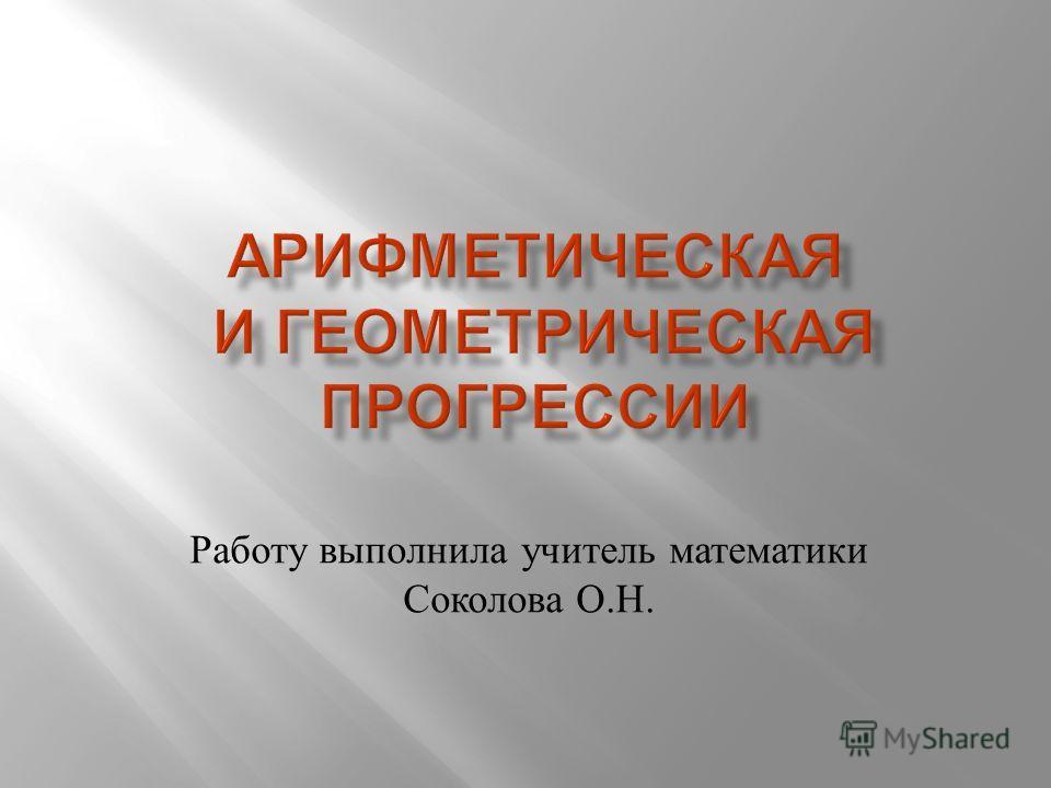 Работу выполнила учитель математики Соколова О. Н.