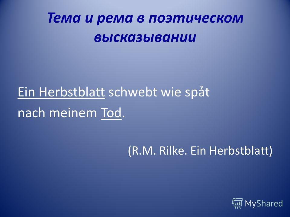 Тема и рема в поэтическом высказывании Ein Herbstblatt schwebt wie spt nach meinem Tod. (R.M. Rilke. Ein Herbstblatt)