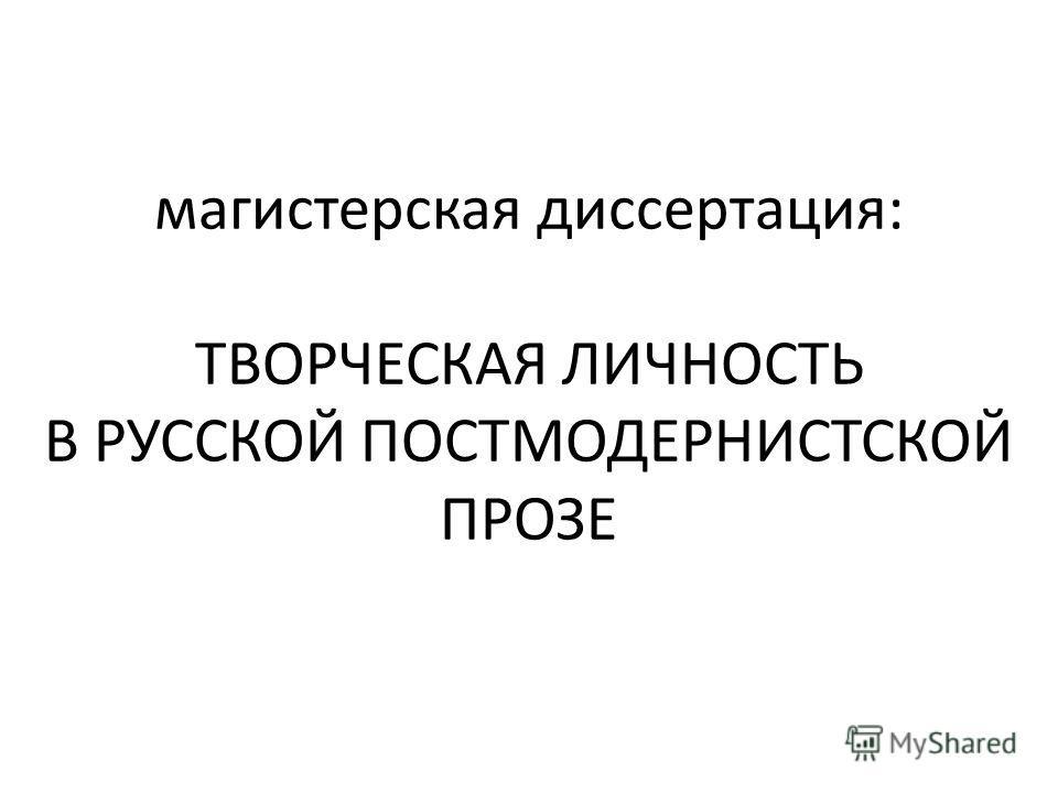 магистерская диссертация: ТВОРЧЕСКАЯ ЛИЧНОСТЬ В РУССКОЙ ПОСТМОДЕРНИСТСКОЙ ПРОЗЕ