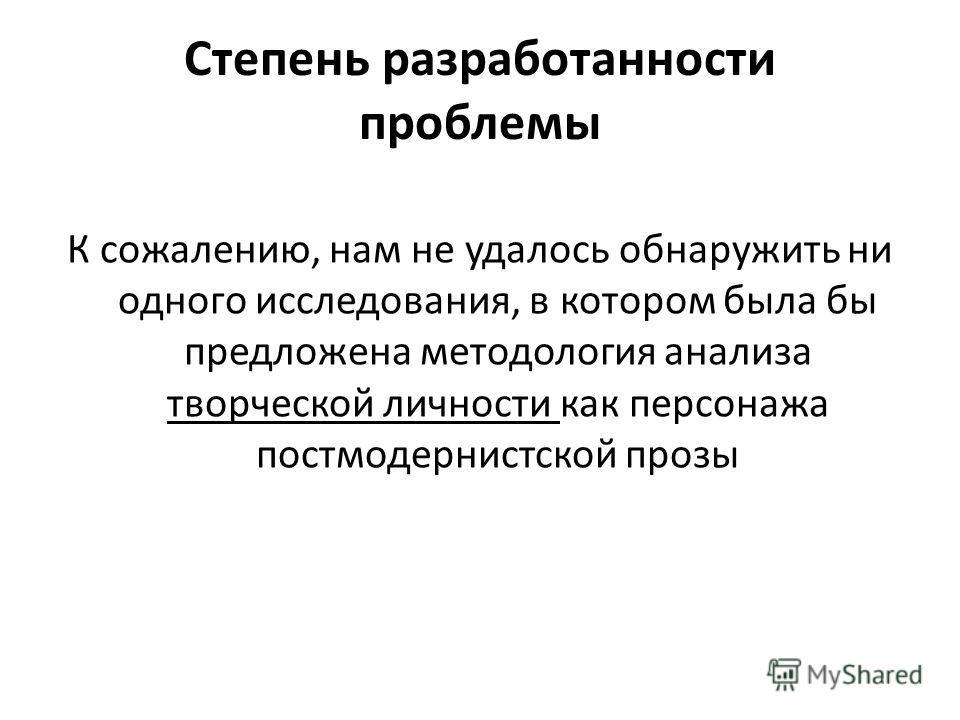 Презентация на тему Магистерская диссертация ТВОРЧЕСКАЯ  3 Степень разработанности