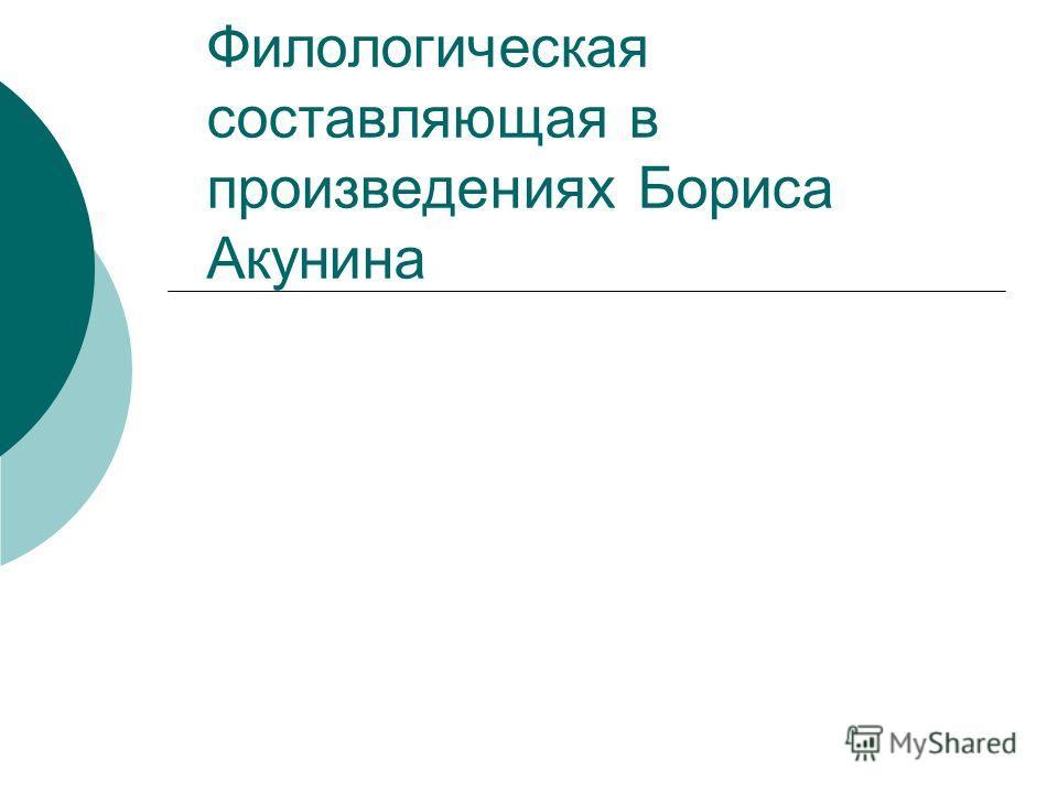 Филологическая составляющая в произведениях Бориса Акунина