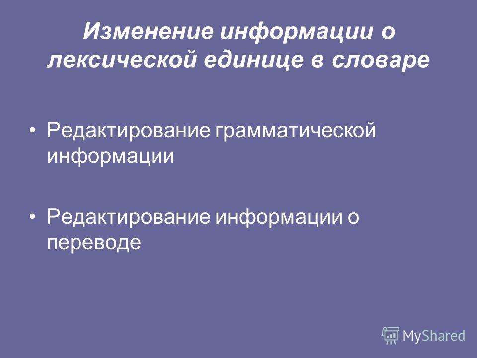 Изменение информации о лексической единице в словаре Редактирование грамматической информации Редактирование информации о переводе