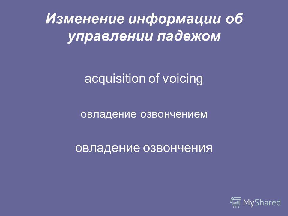 Изменение информации об управлении падежом acquisition of voicing овладение озвончением овладение озвончения
