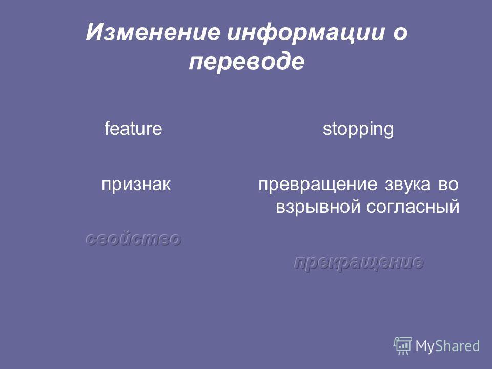 Изменение информации о переводе