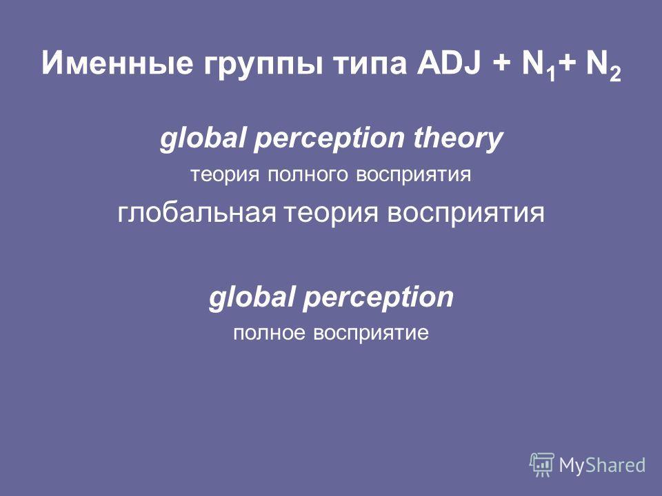 Именные группы типа ADJ + N 1 + N 2 global perception theory теория полного восприятия глобальная теория восприятия global perception полное восприятие
