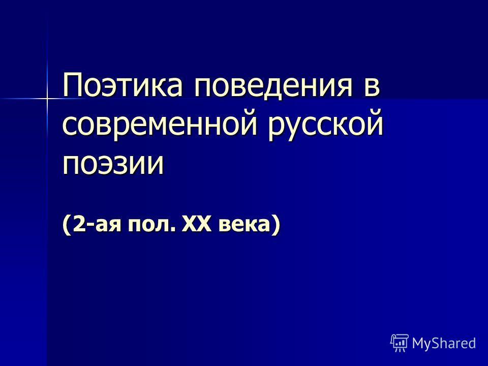 Поэтика поведения в современной русской поэзии (2-ая пол. ХХ века)