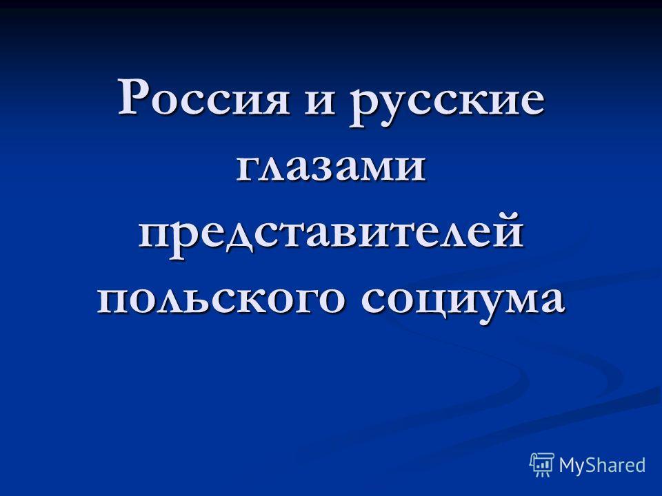 Россия и русские глазами представителей польского социума