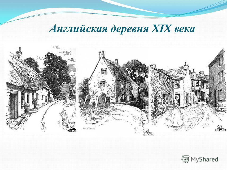 Английская деревня XIX века