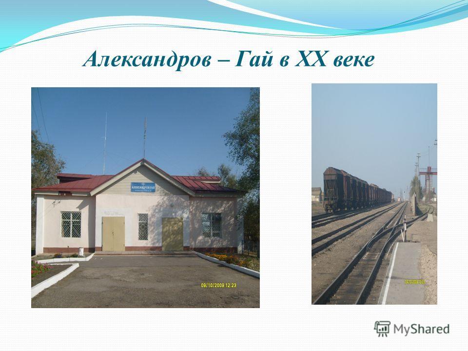 Александров – Гай в XX веке