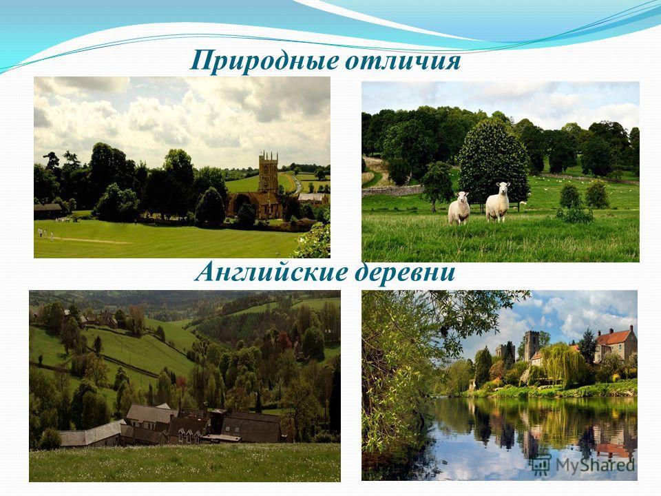 Природные отличия Английские деревни