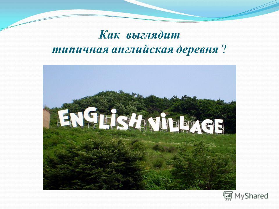 Как выглядит типичная английская деревня ?