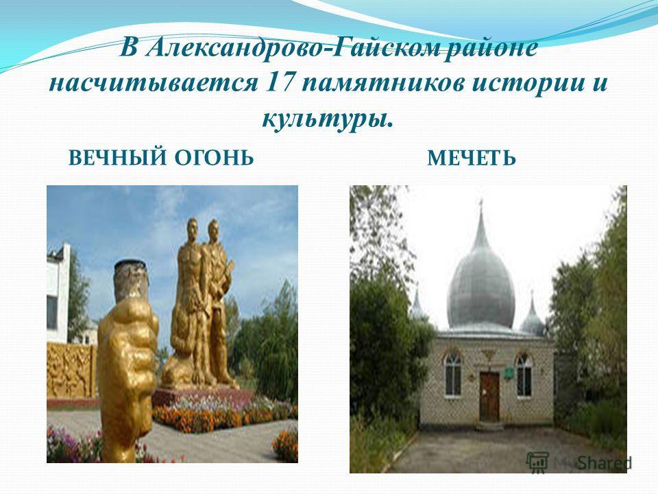 В Александрово-Гайском районе насчитывается 17 памятников истории и культуры. ВЕЧНЫЙ ОГОНЬ МЕЧЕТЬ