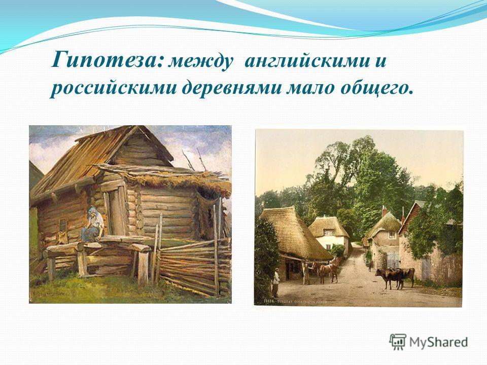 Гипотеза: между английскими и российскими деревнями мало общего.