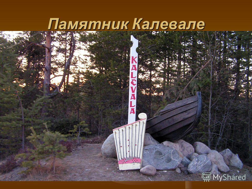 Памятник Калевале