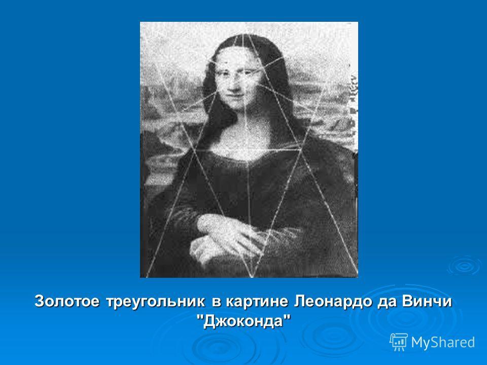Золотое треугольник в картине Леонардо да Винчи Джоконда