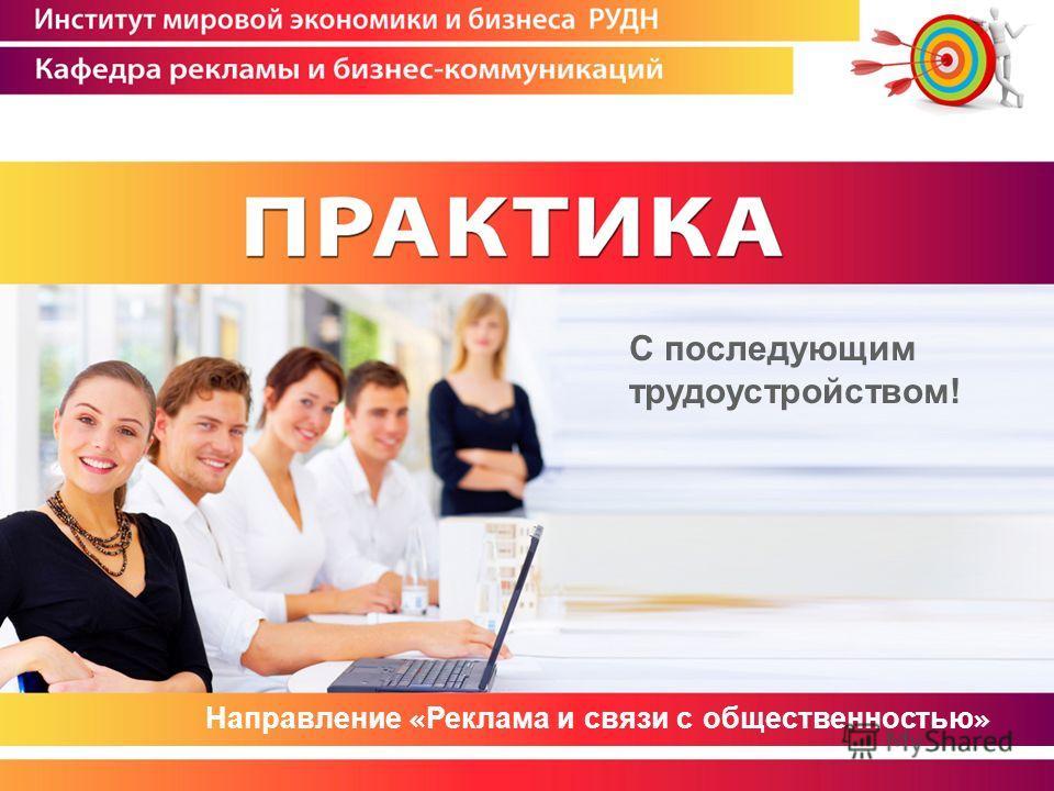 С последующим трудоустройством! Направление « Реклама и связи с общественностью »