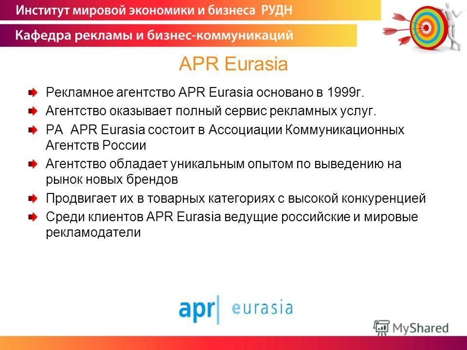 Рекламное агентство APR Eurasia основано в 1999г. Агентство оказывает полный сервис рекламных услуг. РА APR Eurasia состоит в Ассоциации Коммуникационных Агентств России Агентство обладает уникальным опытом по выведению на рынок новых брендов Продвиг