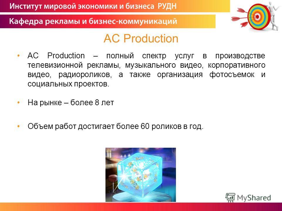 АС Production – полный спектр услуг в производстве телевизионной рекламы, музыкального видео, корпоративного видео, радиороликов, а также организация фотосъемок и социальных проектов. На рынке – более 8 лет Объем работ достигает более 60 роликов в го