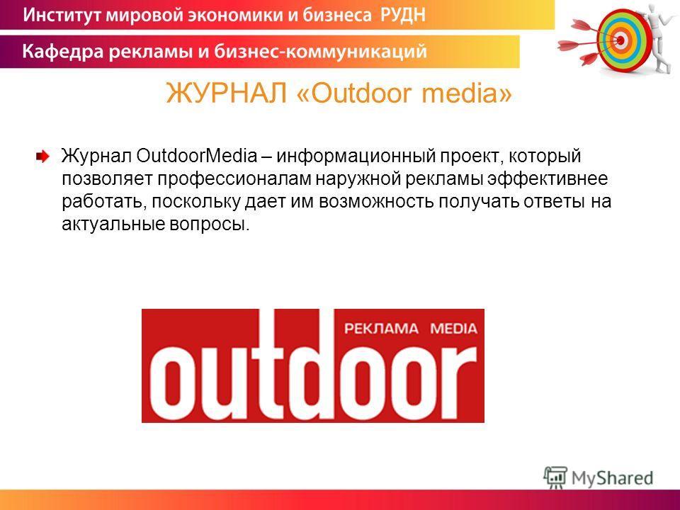 Журнал OutdoorMedia – информационный проект, который позволяет профессионалам наружной рекламы эффективнее работать, поскольку дает им возможность получать ответы на актуальные вопросы. ЖУРНАЛ «Outdoor media»