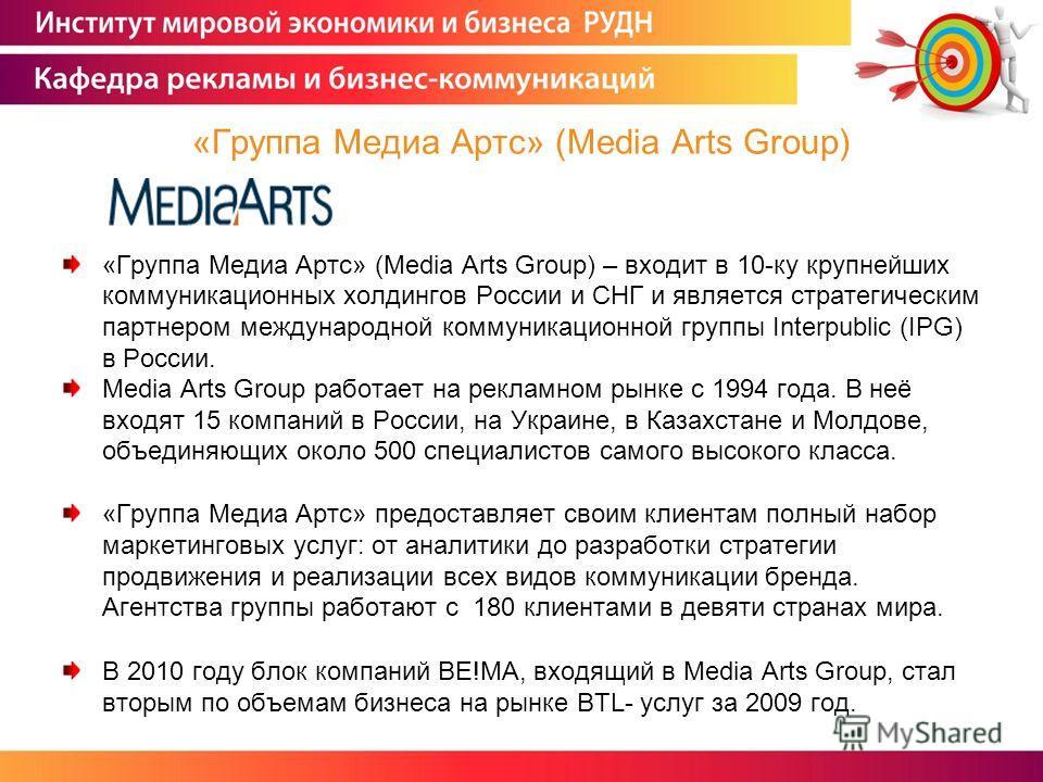 «Группа Медиа Артс» (Media Arts Group) – входит в 10-ку крупнейших коммуникационных холдингов России и СНГ и является стратегическим партнером международной коммуникационной группы Interpublic (IPG) в России. Media Arts Group работает на рекламном ры